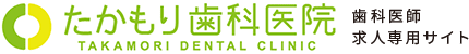 たかもり歯科医院 歯科医師求人専用サイト