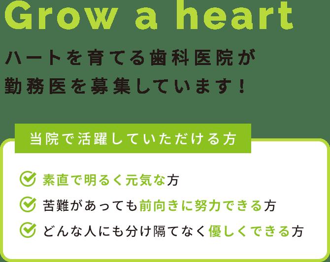 Grow a heart ハートを育てる歯科医院が勤務医を募集しています!当院で活躍していただける方