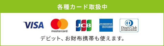 各種カード取扱中 デビット、お財布携帯も使えます。