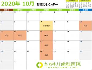 2020年10月休診日カレンダー