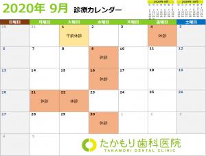 2020年9月休診日カレンダー